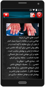 اسکرین شات برنامه کمک های اولیه(آموزش+اقدامات) 3