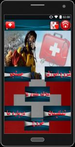 اسکرین شات برنامه کمک های اولیه(آموزش+اقدامات) 1