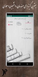 اسکرین شات برنامه محاسبات معماری 3