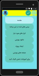 اسکرین شات برنامه آموزش ساخت برنامه و بازی 3