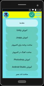 اسکرین شات برنامه آموزش ساخت برنامه و بازی 1
