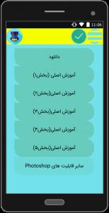 اسکرین شات برنامه آموزش ساخت برنامه و بازی 5