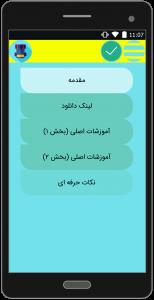 اسکرین شات برنامه آموزش ساخت برنامه و بازی 4