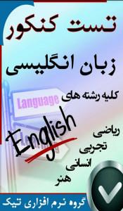اسکرین شات برنامه زبان انگلیسی تست کنکور 3