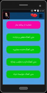 اسکرین شات برنامه آهنگ ها رضا صادقی«فصل سوم» 4