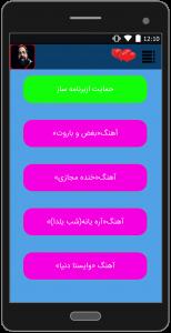 اسکرین شات برنامه آهنگ ها رضا صادقی«فصل سوم» 3