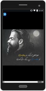 اسکرین شات برنامه آهنگ ها رضا صادقی«فصل سوم» 5
