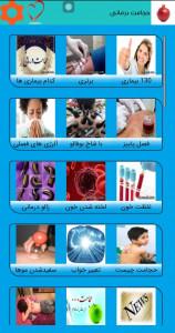 اسکرین شات برنامه حجامت درمانی 1