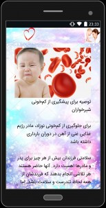 اسکرین شات برنامه آموزش نوزاد داری 6