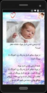 اسکرین شات برنامه آموزش نوزاد داری 4