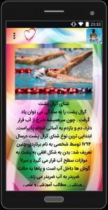 اسکرین شات برنامه آموزش حرفه ای شنا 2