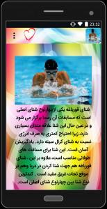 اسکرین شات برنامه آموزش حرفه ای شنا 1