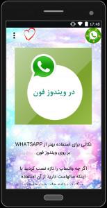 اسکرین شات برنامه واتساپ کمک 2