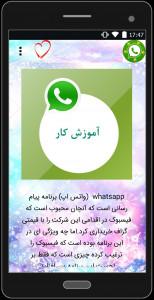 اسکرین شات برنامه واتساپ کمک 1