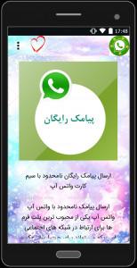 اسکرین شات برنامه واتساپ کمک 3