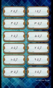 اسکرین شات برنامه دک های کلش رویال 1