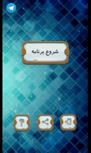 اسکرین شات برنامه دک های کلش رویال 3