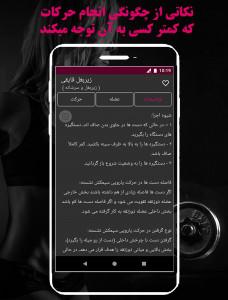 اسکرین شات برنامه فیتروید (بدنسازی با gif) 10