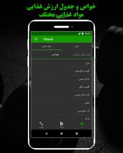 اسکرین شات برنامه فیتروید (بدنسازی با gif) 7