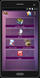 اسکرین شات برنامه مکان های گردشگری تفریحی ایران 1