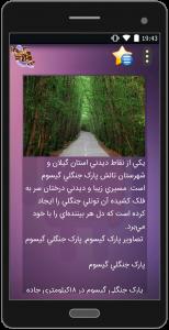اسکرین شات برنامه مکان های گردشگری تفریحی ایران 4