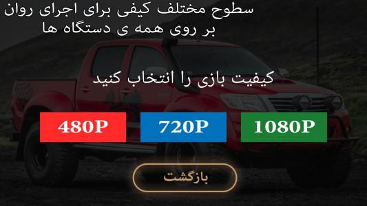 اسکرین شات بازی سلطان آفرود : تویوتا هایلوکس 1