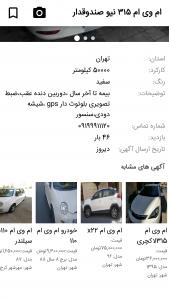 اسکرین شات برنامه بازار خودروی اصفهان 3