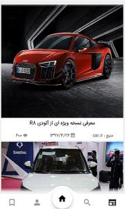 اسکرین شات برنامه بازار خودروی اصفهان 5
