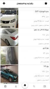 اسکرین شات برنامه بازار خودروی اصفهان 1