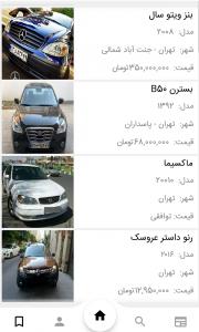 اسکرین شات برنامه بازار خودرو خراسان رضوی 1
