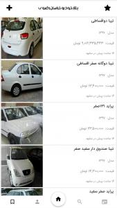 اسکرین شات برنامه بازار خودرو خراسان رضوی 3