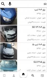 اسکرین شات برنامه بازار خودرو خراسان رضوی 5