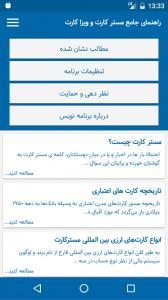 اسکرین شات برنامه راهنمای جامع مستر کارت و ویزا کارت 5