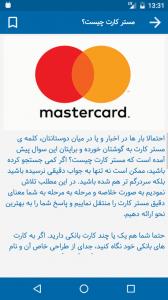 اسکرین شات برنامه راهنمای جامع مستر کارت و ویزا کارت 2