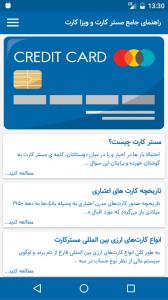 اسکرین شات برنامه راهنمای جامع مستر کارت و ویزا کارت 1