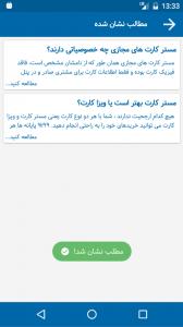 اسکرین شات برنامه راهنمای جامع مستر کارت و ویزا کارت 4