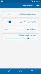 اسکرین شات برنامه راهنمای جامع مستر کارت و ویزا کارت 6