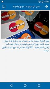 اسکرین شات برنامه راهنمای جامع مستر کارت و ویزا کارت 3