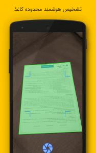 اسکرین شات برنامه متن یار - تبدیل تصویر به نوشته 1