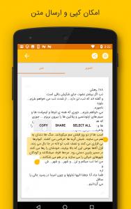 اسکرین شات برنامه متن یار - تبدیل تصویر به نوشته 2