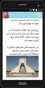 اسکرین شات برنامه نقشه مترو و BRT و اتوبوس کرج و تهران 3