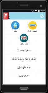 اسکرین شات برنامه نقشه مترو و BRT و اتوبوس کرج و تهران 1