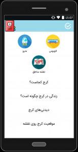 اسکرین شات برنامه نقشه مترو و BRT و اتوبوس کرج و تهران 2