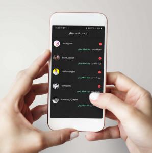 اسکرین شات برنامه آنفالویاب اینستاگرام - دستیار شخصی 5