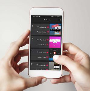 اسکرین شات برنامه آنفالویاب اینستاگرام - دستیار شخصی 3