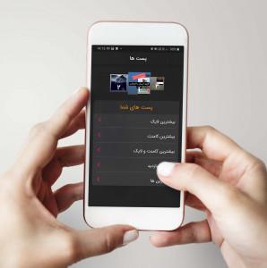 اسکرین شات برنامه آنفالویاب اینستاگرام - دستیار شخصی 4