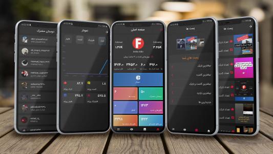 اسکرین شات برنامه آنفالویاب اینستاگرام - دستیار شخصی 2