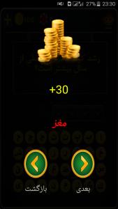 اسکرین شات بازی چالش سوال - بازی کلماتی با اطلاعات عمومی 3