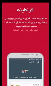 اسکرین شات برنامه آنتی ویروس هوشمند💪 8