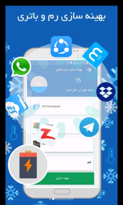 اسکرین شات برنامه آنتی ویروس هوشمند💪 7